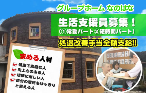 【五條市】社会福祉法人泰久会(グループホーム)