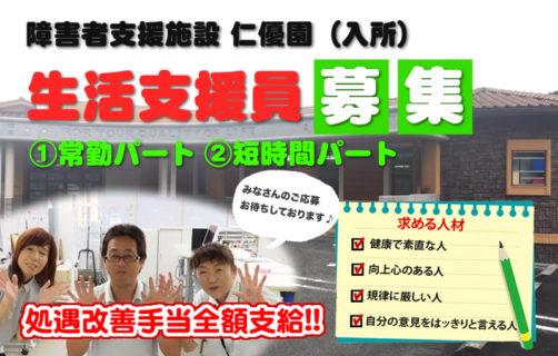 【五條市】社会福祉法人泰久会(入所)