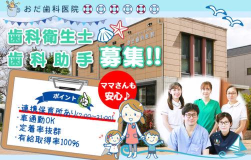 【西宮市】おだ歯科医院