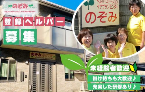 【堺市】のぞみヘルパーステーション