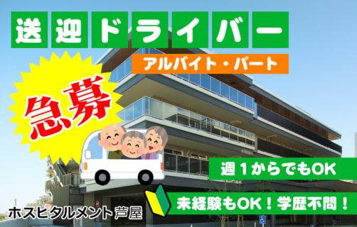 【芦屋市】株式会社桜十字 ホスピタルメント芦屋