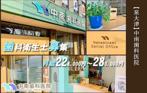 【泉大津市】中南歯科医院