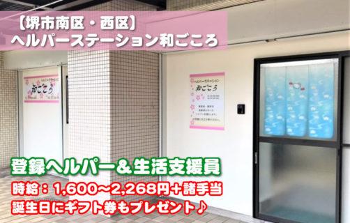 【堺市南区・西区】へルパーステーション和ごころ