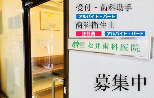 【大東市】松井歯科医院