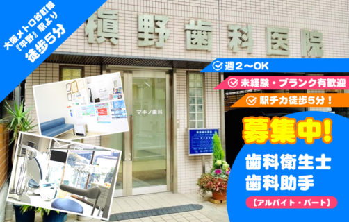 【大阪市平野区】槇野歯科医院